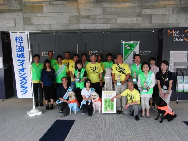 盲導犬ユーザーの皆さんと松江湖城LCメンバー