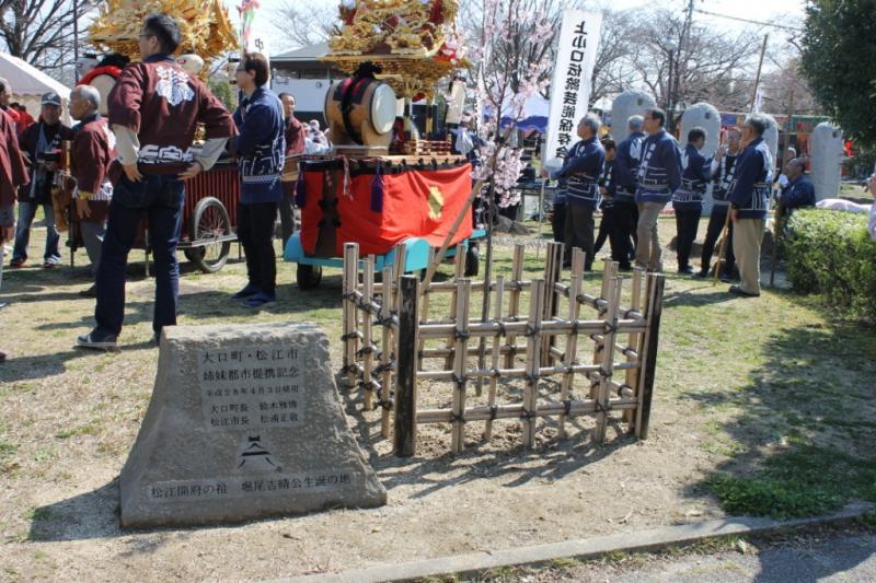 松江市・大口町姉妹都市締結記念の来待石の記念碑