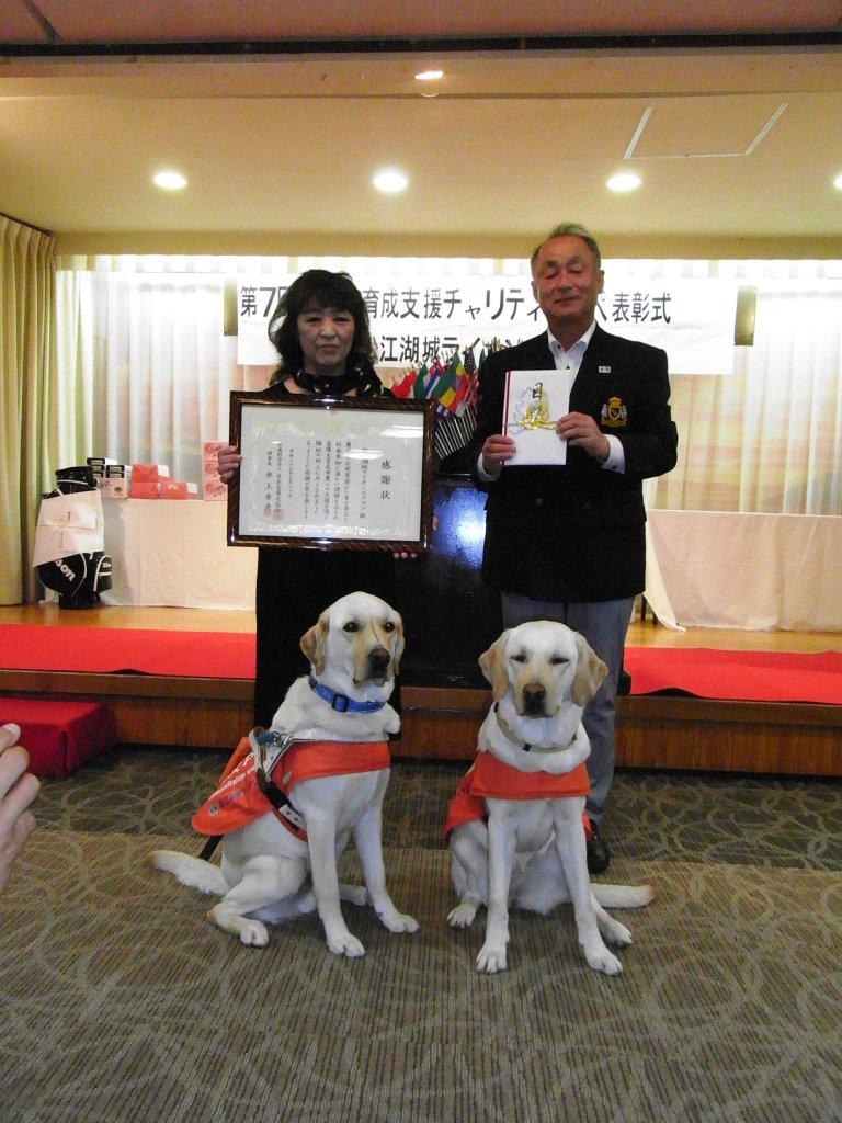 日本盲導犬協会に目録贈呈と松江湖城LCに感謝状授与