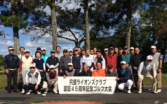 記念ゴルフコンペも開催されました