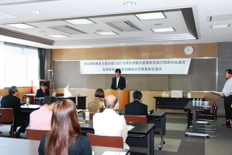 島根県献血推進協議会功労者表彰式