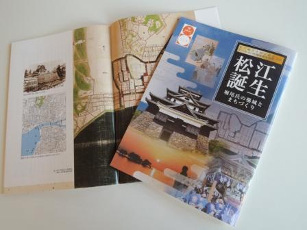 松江歴史読本「松江誕生」~堀尾氏の築城とまちづくり~