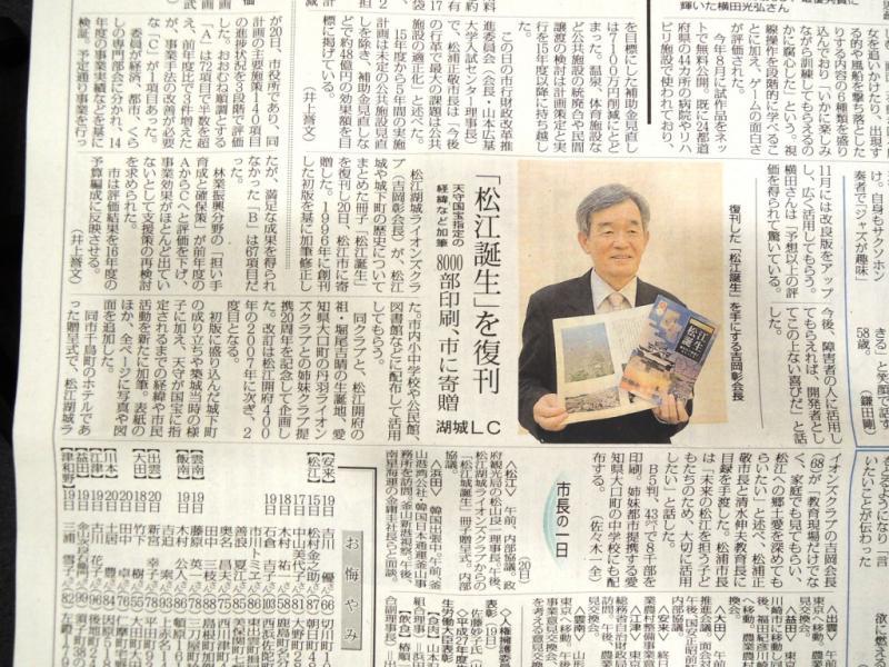 平成27年10月21日発行 山陰中央新報掲載記事