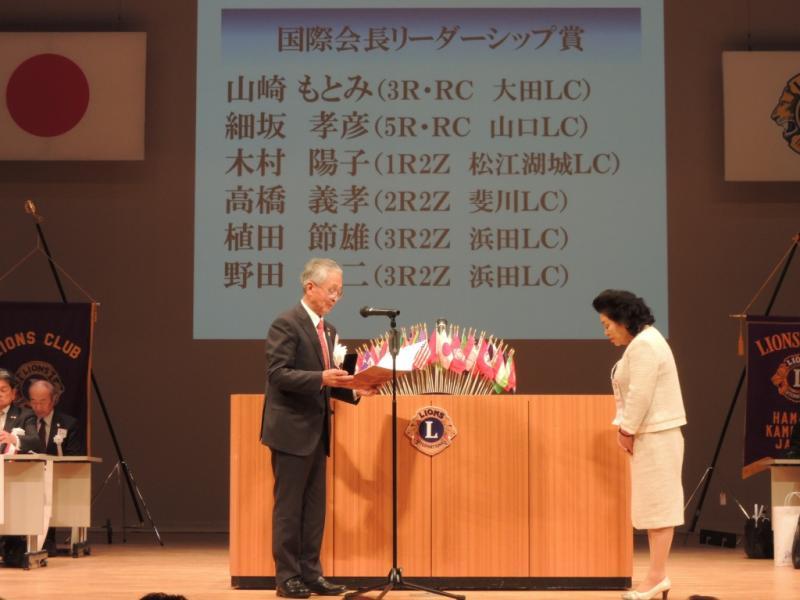 国際会長リーダーシップ賞を受賞された会長 L.木村陽子