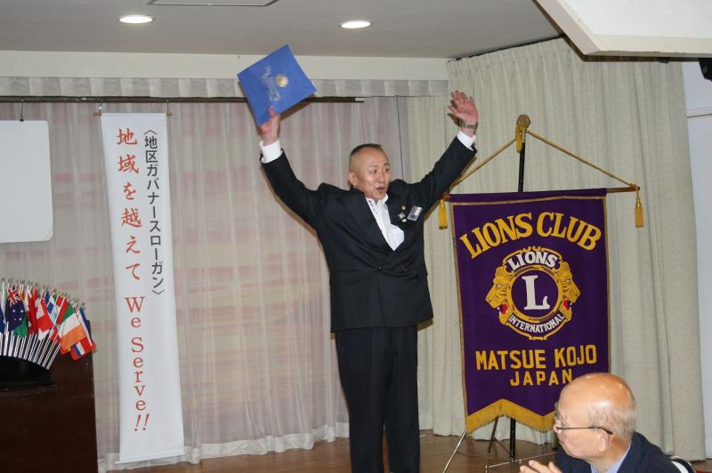 総合優秀クラブ賞を受賞し、雄たけびをあげる宮本会長