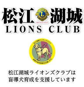 松江湖城 LIONS CLUB 松江湖城ライオンズクラブは盲導犬育成を支援しています